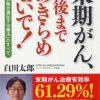 元京都大学医学部教授 Dr.白川太郎の実践!治るをあきらめない! 第16回 「喘息は遺伝するのかしないのか」