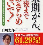 Dr.白川太郎の実践!治るをあきらめない!シリーズ41回目です。 第41回 「癌のメカニズムその2」