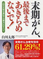 Dr.白川太郎の実践!治るをあきらめない!シリーズ77回目です。 第77回「見つかりやすい癌、見つかりにくい癌」