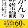 元京都大学医学部教授 Dr.白川太郎の実践!治るをあきらめない!第12回 「がんの免疫治療」