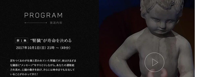 腎臓さんがあらゆる人の寿命を左右する・・・NHKスペシャル「人体」シリーズ(2017.10.1 放映)