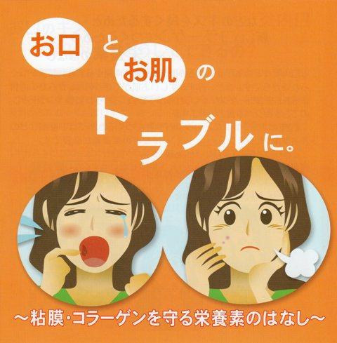 口内炎などのキズをよくするためと新しいコラーゲンをつくるための栄養素のお話 その3