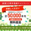 ササヘルス創薬50周年感謝キャンペーンササヘルス20mL 50,000本無料進呈!